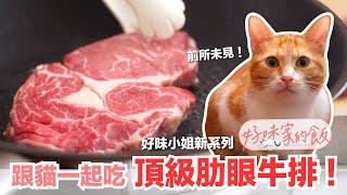 跟貓一起吃Prime頂級肋眼牛排!【好味家的飯EP1】自肥企劃新系列!