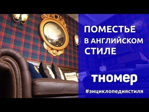 Румтур по поместью в английском стиле | English Style #ЭнциклопедияСтиля