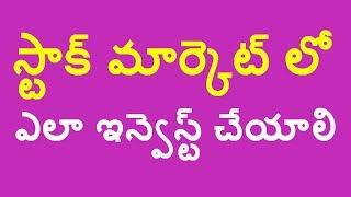 How to start investing into stock market in telugu తెలుగు లో