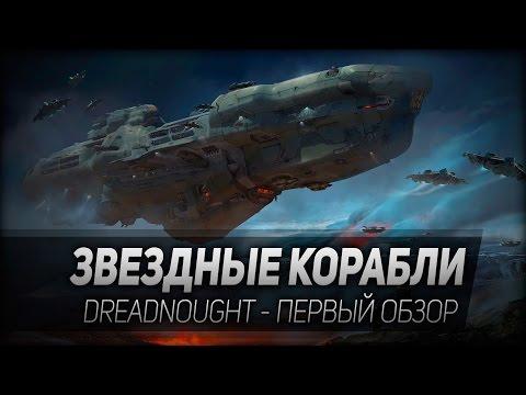 Dreadnought #1: Звездные корабли.