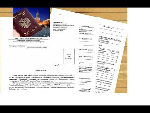Заявление о приёме в гражданство РФ 2020 принятый бланк