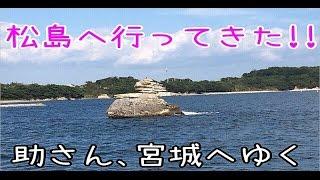 宮城県牛タン松島の旅~!!