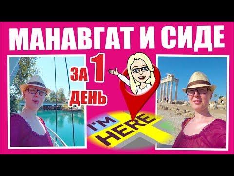 Турция: Cиде и Манавгат за 1 день: Что посмотреть?