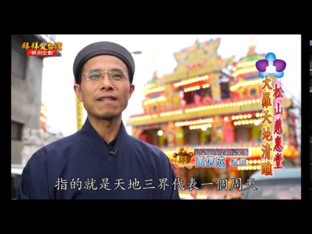 台北松山慈惠堂-大羅天地清醮-七醮十二壇-Part4