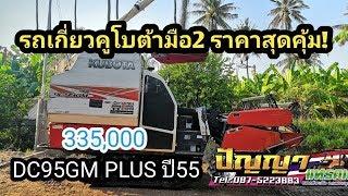 preview picture of video '#รถไถมือสอง รถเกี่ยวคูโบต้าDC95GM PLUSปี55ราคา335,000บ.'