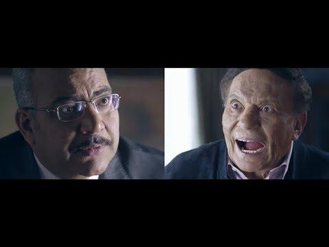 أضحك مع عادل إمام و بيومي فؤاد ... انت مطلعتش