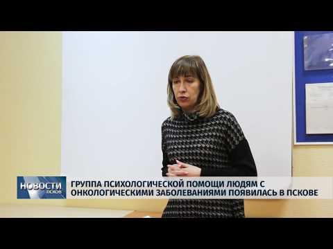 06.12.2018 / Группа помощи людям с онкологическими заболеваниями появилась в Пскове