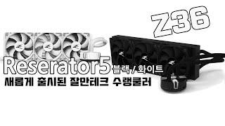 잘만 Reserator5 Z36 (WHITE)_동영상_이미지