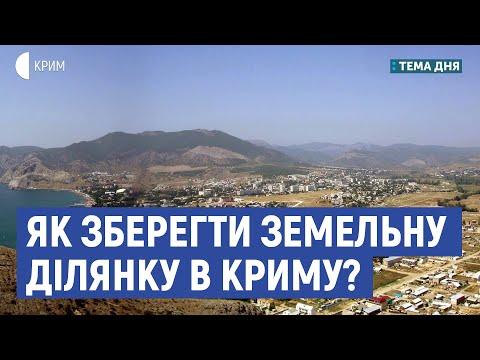 Як зберегти земельну ділянку в Криму? | Кіккас, Бабін | Тема дня