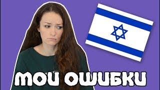 Не повторяйте моих ОШИБОК! - Жизнь в Израиле