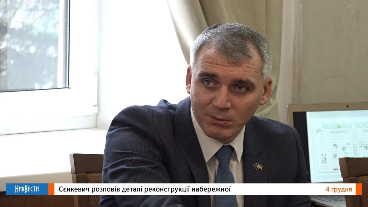 Сенкевич рассказал детали реконструкции набережной