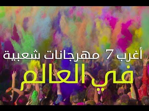 أغرب 7 مهرجانات شعبية في العالم