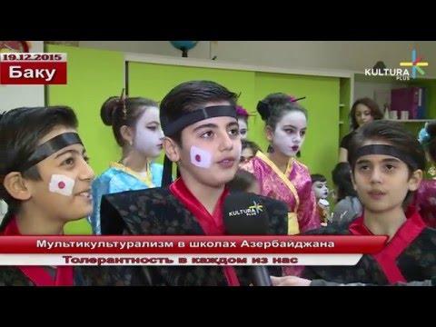 Мультикультурализм в школах Азербайджана видео