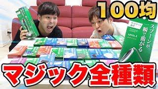 100均ダイソーの手品グッズ30個買って全部やってみた!!
