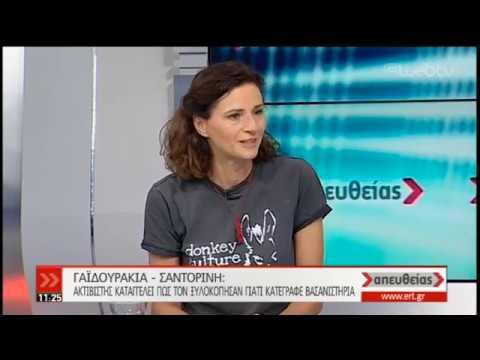 Σαντορίνη: Βασανιστήρια σε γαϊδουράκια | 23/07/2019 | ΕΡΤ