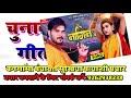नागिन जी |Arvind Akela Kallu|Mukhiya chunav song Panchayat chunav|#Super hit prachar|Sangeeta Studio