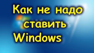 1702# Как НЕ НАДО ставить Windows, осмотр установленной системы
