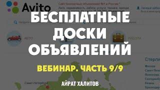 3 секрета бесплатных досок объявлений. №9 Айрат Халитов