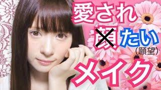 【ナチュラル系】愛され顔メイク♡【愛され…顔…???は?】