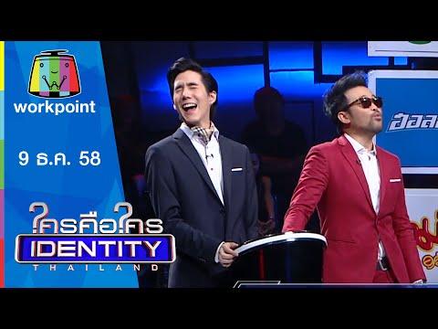 Identity Thailand (รายการเก่า) | เขื่อน K OTIC | 9 ธ.ค. 58