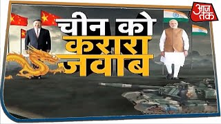 चीन को करारा जवाब | Special Report with Sweta Singh