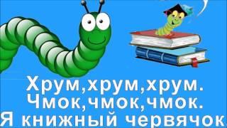 5 В гостях у книжного червячка - Жертва