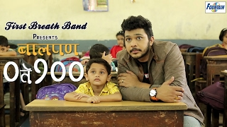 """ Aayushyavar Bolu Kahi "" "" आयुष्यावर बोलू काही "" 02/11/2017"