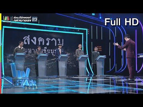 แฟนพันธุ์แท้ 2018  | สงครามมหาเอเชียบูรพา | 7 ก.ย. 61 Full HD