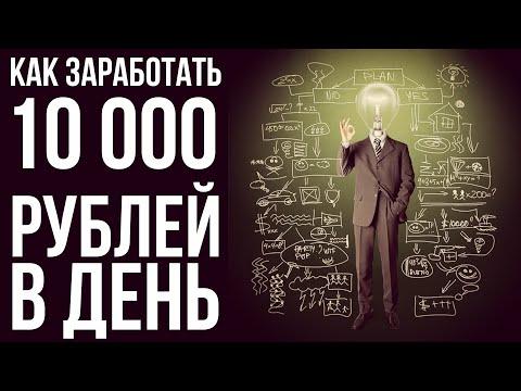 Как заработать 10 000 рублей в день. Пошаговая инструкция для бизнеса по ремонту бытовой техники.