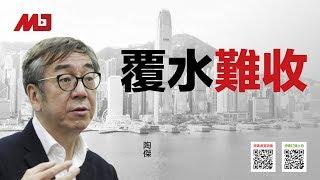 陶杰:香港民心中共再也收不回