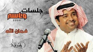 تحميل اغاني راشد الماجد - فمان الله (جلسات وناسه)   2009 MP3