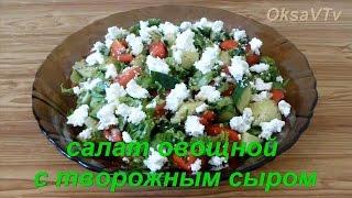 Овощной салат с творожным(сливочным) сыром. Vegetable salad with cottage cheese.
