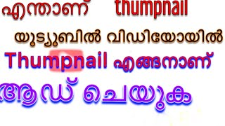 thumbnails for youtube videos malayalam - TH-Clip