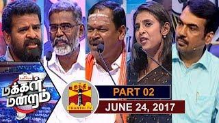 (24/06/2017) மக்கள் மன்றம் : அரசியலுக்கு ரஜினி வருவது...எதார்த்தமே! எதிர்க்க வேண்டியதே! | (Part 2/2)