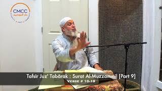 Tafsīr Juz' Tabārak : Surat Al-Muzzammil [Part 9] Verses # 10-19