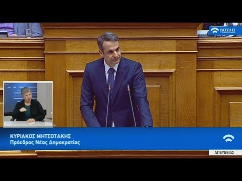 Κ. Μητσοτάκης: Καταψηφίζουμε την Συμφωνία των Πρεσπών.