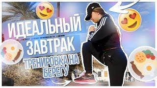 Идеальный ЗАВТРАК/ТРЕНИРОВКА на берегу!!!