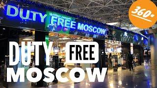 Хотите сами увидеть DUTY FREE в аэропорту? ЦЕНЫ В ДЬЮТИ ФРИ в г Москва на алкоголь 360 VR