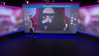 للمزيد من الفيديوهات زوروا صفحتنا http://www.bbc.com/arabic/media اشترك في بي بي سي http://bit.ly/BBCNewsArabic  أم سعودية كشفت وجهها لدقيقة على التلفاز، فدفعت الثمن غاليا جدل في السعودية حول قضية أم سعودية كشفت وجهها لدقيقة على التلفاز فدفعت الثمن غاليا بحرمانها من ضم ابنتيها #بي_بي_سي_ترندينغ