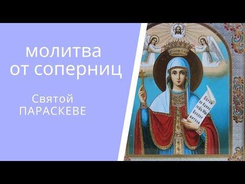 СИЛЬНАЯ МОЛИТВА ОТ СОПЕРНИЦ СВЯТОЙ ПАРАСКЕВЕ // НА СЕМЕЙНОЕ СЧАСТЬЕ