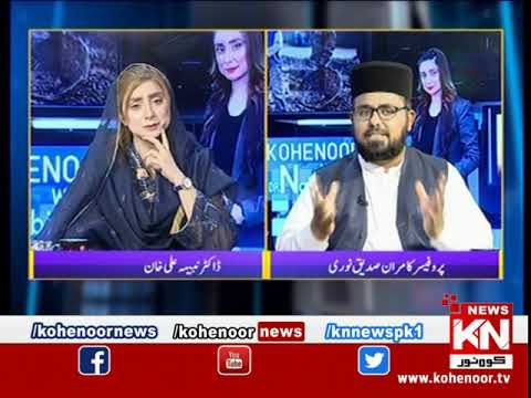 Kohenoor@9 With Dr Nabiha Ali Khan 03 September 2021 | Kohenoor News Pakistan