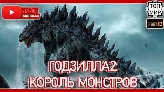 Годзилла 2 - Король монстров 2019 → Русский трейлер №2 → Такого ты не видел 🔥 HD - 4К 🔥