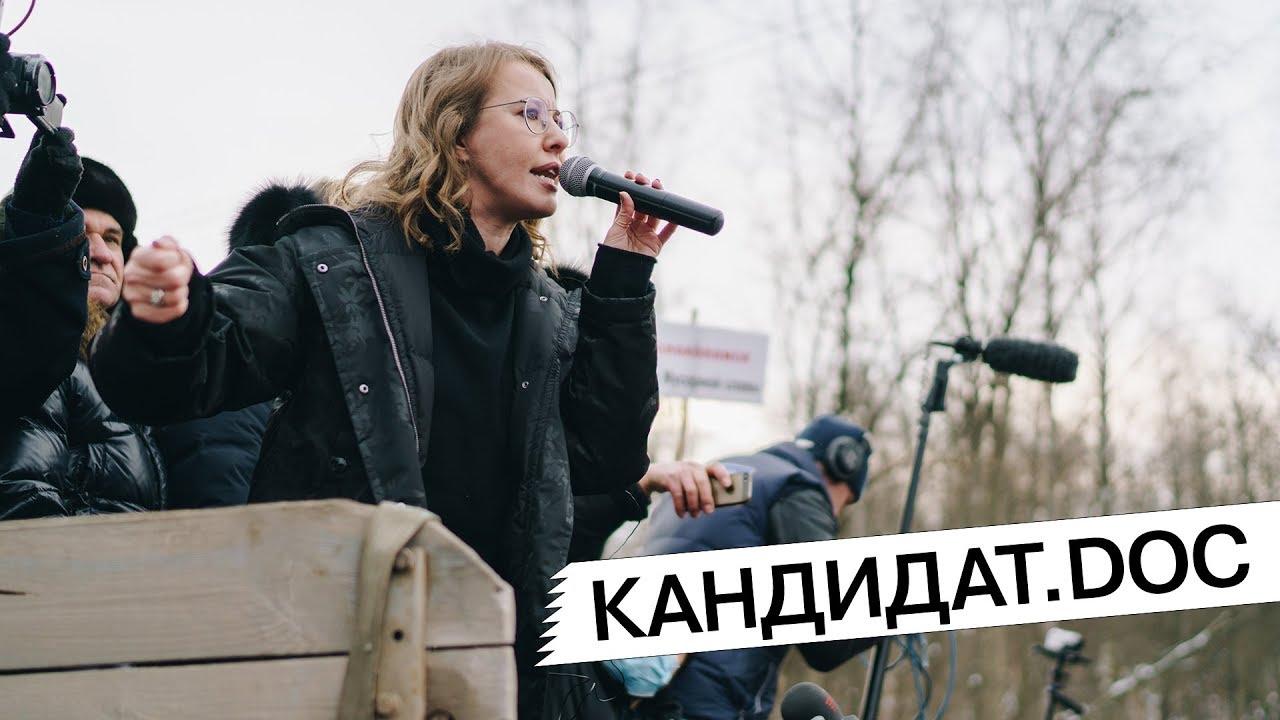 «Кандидат.doc». Дневники предвыборной кампании. Серия №50. Собчак и митинг