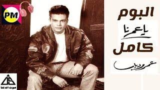 تحميل اغاني البوم يا عمرنا كامل 1994 | عمرو دياب MP3