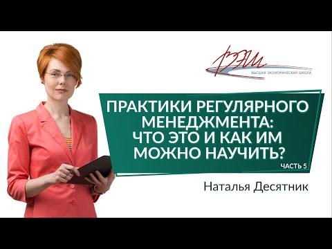 Практики регулярного менеджмента: что это и как им можно научить?