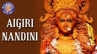 Aigiri Nandini With Lyrics | Mahishasura Mardini   - YouTube