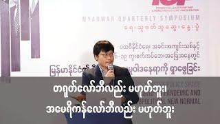 Myanmar Quarterly Symposium - 5 အကြောင်းရှင်းလင်းခြင်း