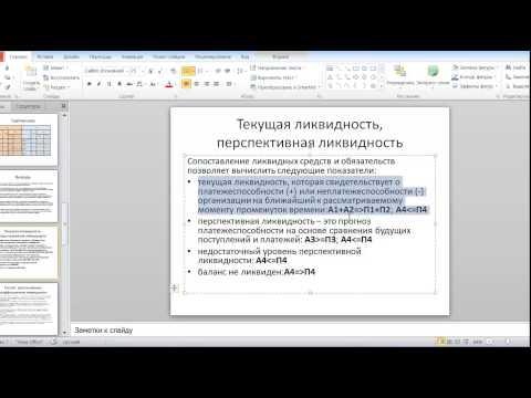 Оценка ликвидности баланса предприятия. Жданов Василий