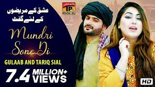 Mundri Sonay Di Song   Gulaab & Tariq Sial   Saraiki & Punjabi Song 2019