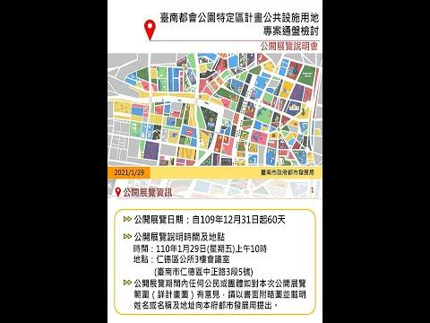 「變更臺南都會公園特定區計畫(公共設施用地專案通盤檢討)案」公開展覽說明會